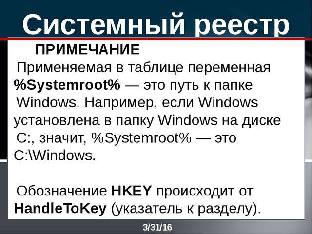 Системный реестр ПРИМЕЧАНИЕ Применяемая в таблице переменная %Systemroot% — э...
