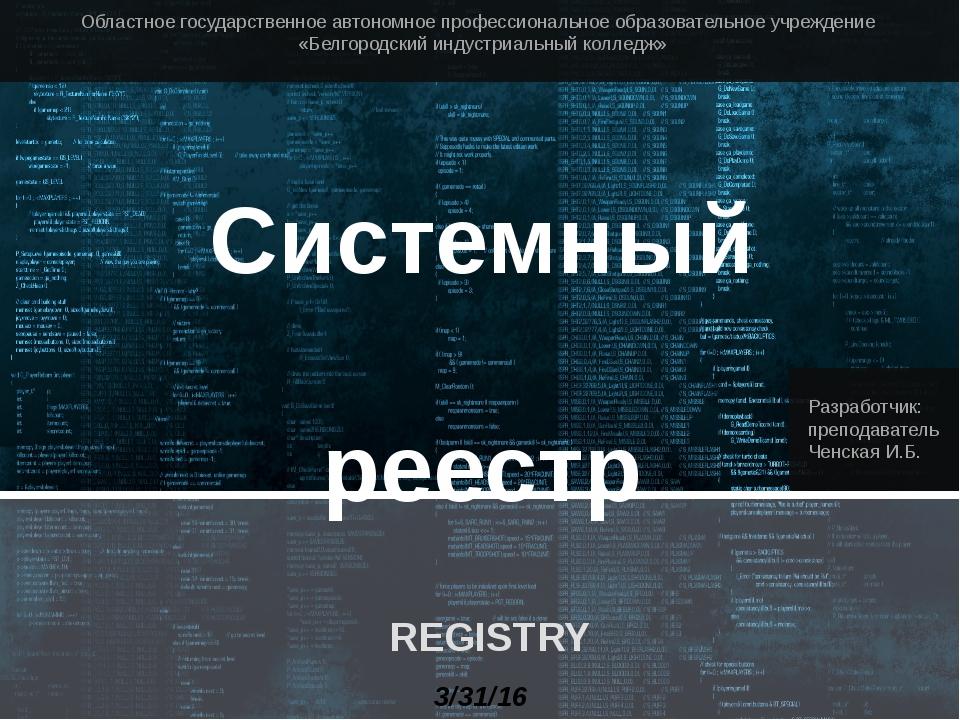 Системный реестр REGISTRY Областное государственное автономное профессиональ...