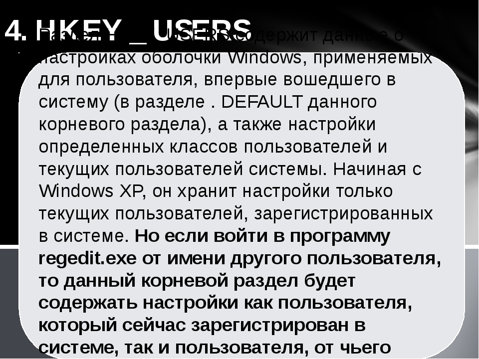 4. HKEY _ USERS Раздел HKEY_USERS содержит данные о настройках оболочки Windo...