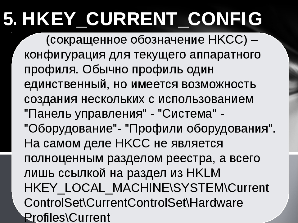 5. HKEY_CURRENT_CONFIG (сокращенное обозначение HKCC) – конфигурация для теку...