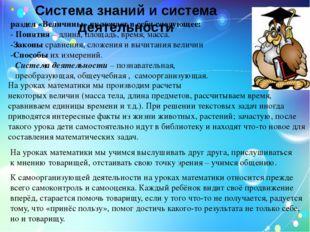 Система знаний и система деятельности раздел «Величины» включает в себя следу