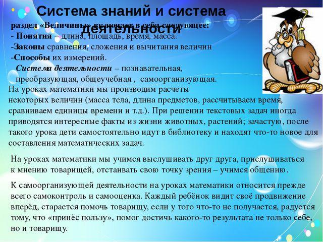 Система знаний и система деятельности раздел «Величины» включает в себя следу...
