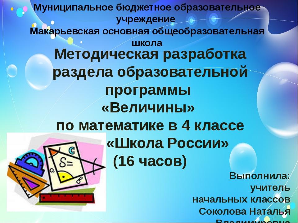 Муниципальное бюджетное образовательное учреждение Макарьевская основная обще...