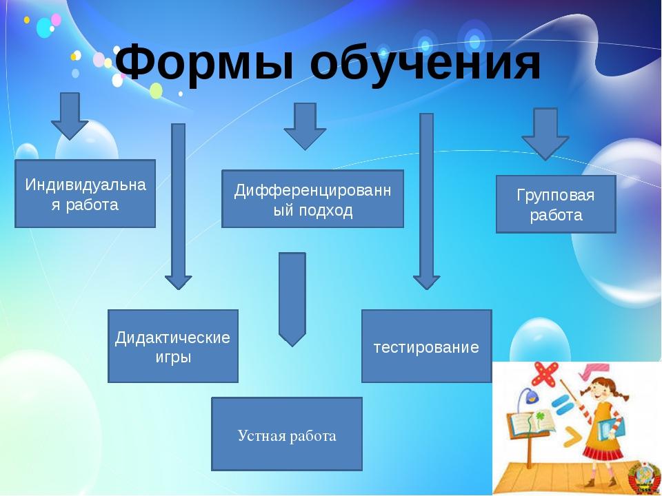 Формы обучения Индивидуальная работа Дифференцированный подход Групповая рабо...