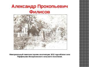 Александр Прокопьевич Филисов Мемориальный памятник героям-ополченцам 1812 го