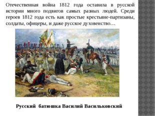 Отечественная война 1812 года оставила в русской истории много подвигов самых