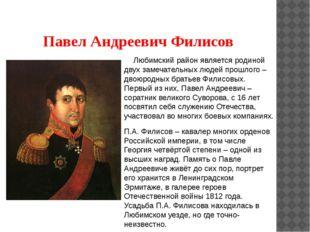 Павел Андреевич Филисов Любимский район является родиной двух замечательных л