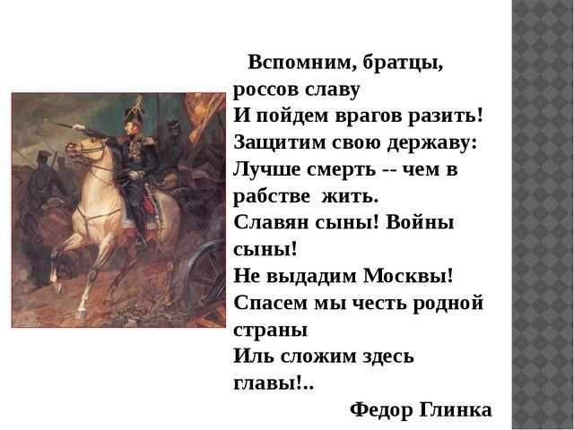 Вспомним, братцы, россов славу И пойдем врагов разить! Защитим свою державу:...