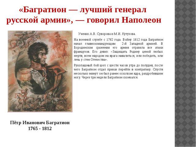 «Багратион — лучший генерал русской армии», — говорил Наполеон Ученик А.В. Су...