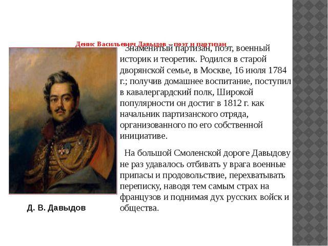 Знаменитый партизан, поэт, военный историк и теоретик. Родился в старой двор...