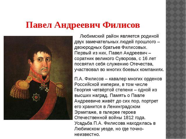 Павел Андреевич Филисов Любимский район является родиной двух замечательных л...