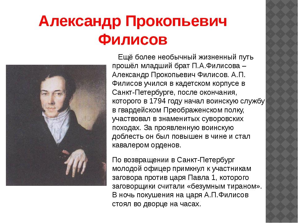 Александр Прокопьевич Филисов Ещё более необычный жизненный путь прошёл младш...