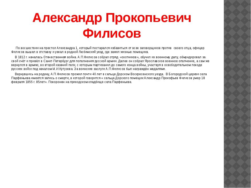 Александр Прокопьевич Филисов По восшествии на престол Александра 1, который...