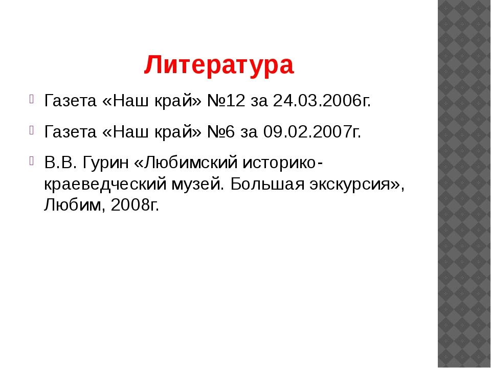 Литература Газета «Наш край» №12 за 24.03.2006г. Газета «Наш край» №6 за 09.0...
