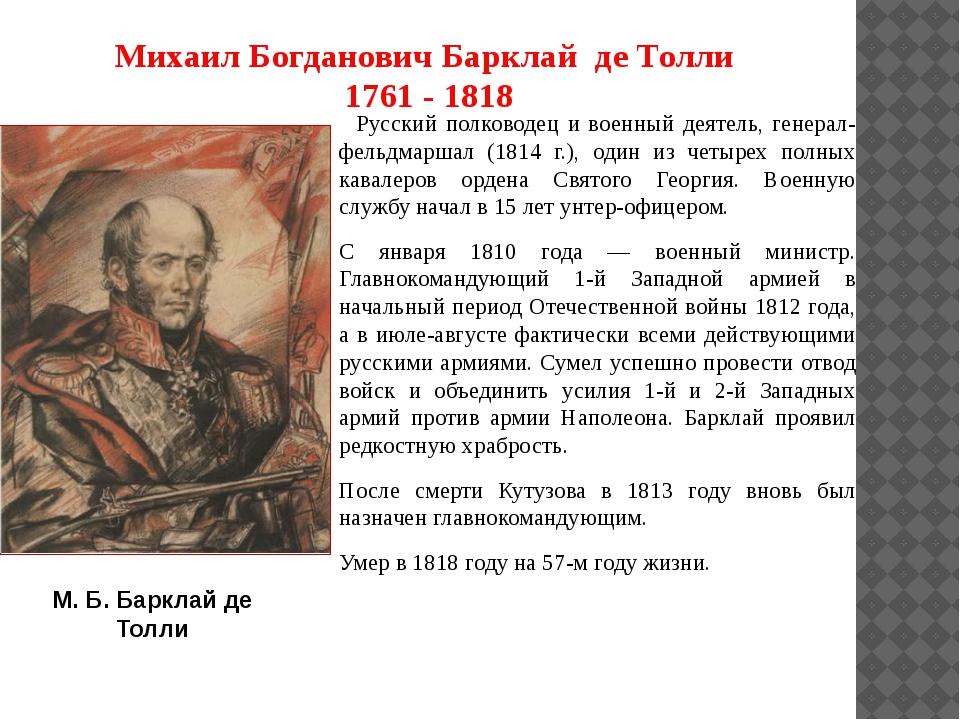 Михаил Богданович Барклай де Толли 1761 - 1818 Русский полководец и военный д...
