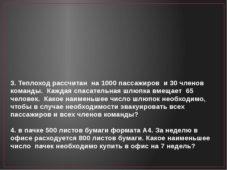 3. Теплоход рассчитан на 1000 пассажиров и 30 членов команды. Каждая спасате...