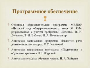 Основная образовательная программа МБДОУ «Детский сад общеразвивающего вида №