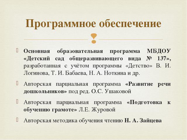 Основная образовательная программа МБДОУ «Детский сад общеразвивающего вида №...