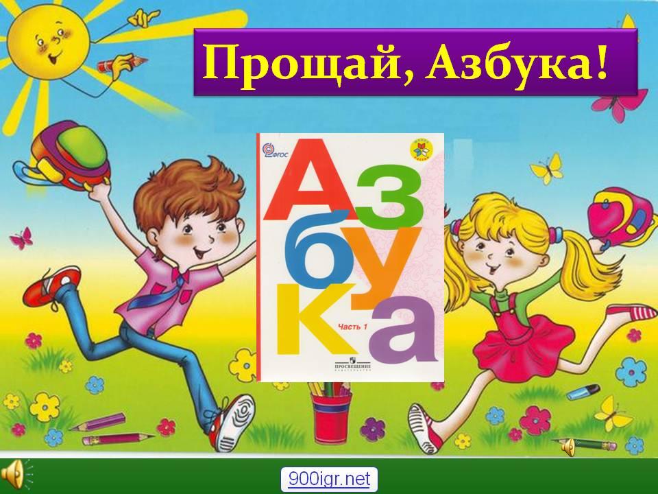 C:\Users\Артем\Desktop\0001-001-Proschaj-Azbuka.jpg