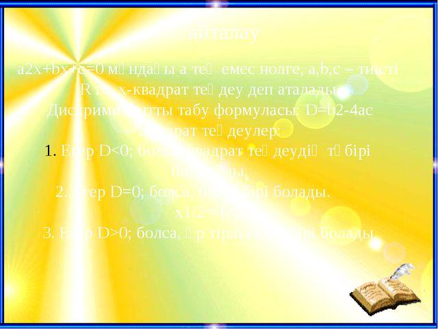 Қайталау a2x+bx+c=0 мұндағы a тең емес нолге, a,b,c – тиісті R ге, х-квадрат...