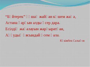 """""""Бәйтерек"""" құшақ жайған көшем жаңа, Астана қарқын алды өсер дара. Есілдің жа"""