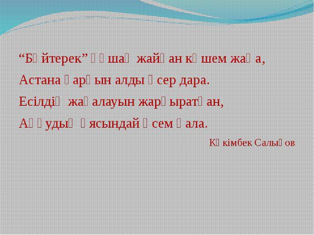 """""""Бәйтерек"""" құшақ жайған көшем жаңа, Астана қарқын алды өсер дара. Есілдің жа..."""