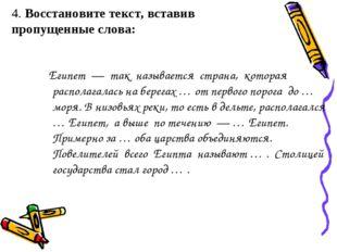 4. Восстановите текст, вставив пропущенные слова: Египет — так называется стр
