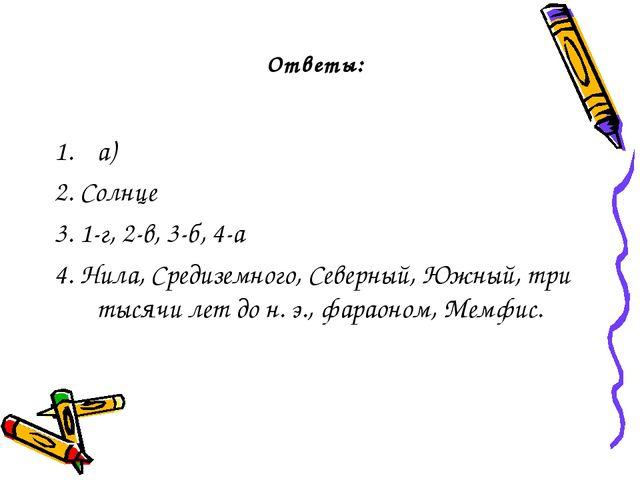 Ответы: а) 2. Солнце 3. 1-г, 2-в, 3-б, 4-а 4. Нила, Средиземного, Северный, Ю...