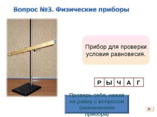 Р Ы Ч А Г Прибор для проверки условия равновесия. Проверь себя, нажав на рамк