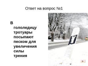 Ответ на вопрос №1 В гололедицу тротуары посыпают песком для увеличения силы
