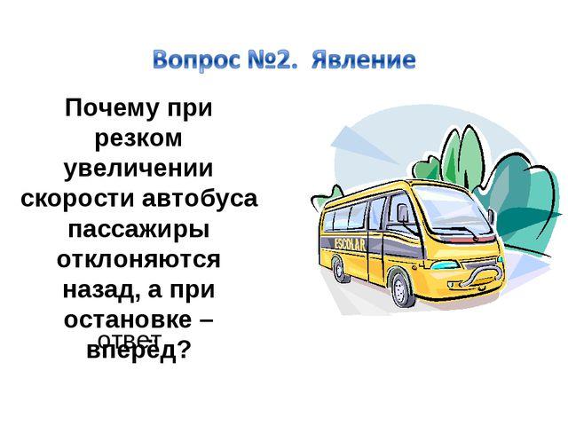 Почему при резком увеличении скорости автобуса пассажиры отклоняются назад, а...