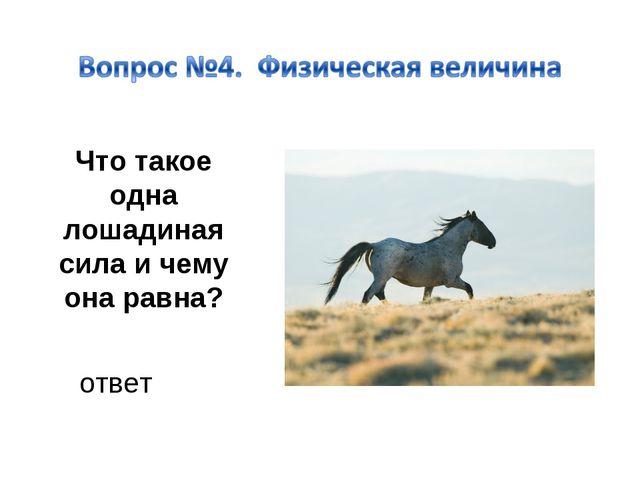 Что такое одна лошадиная сила и чему она равна? ответ