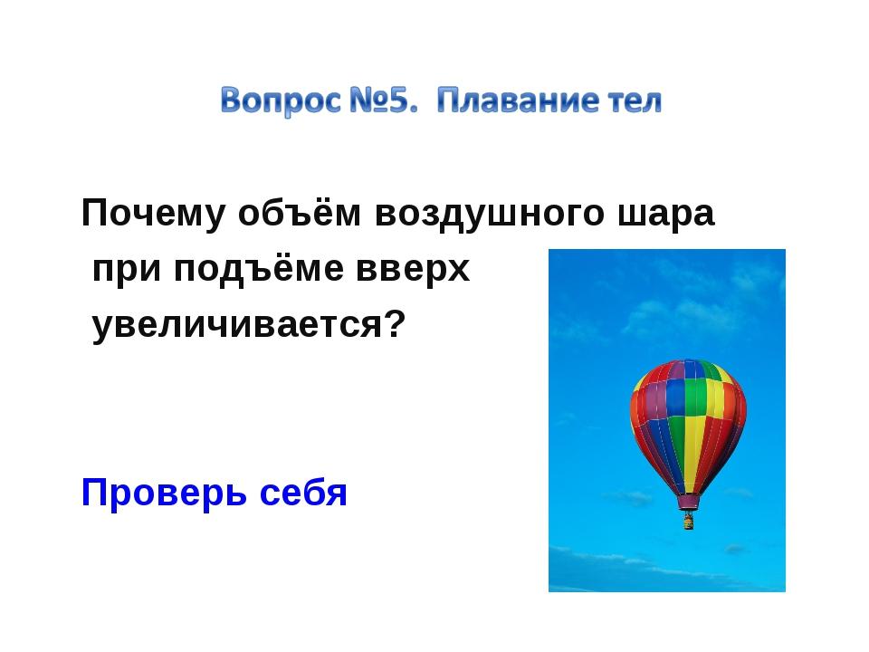Почему объём воздушного шара при подъёме вверх увеличивается? Проверь себя