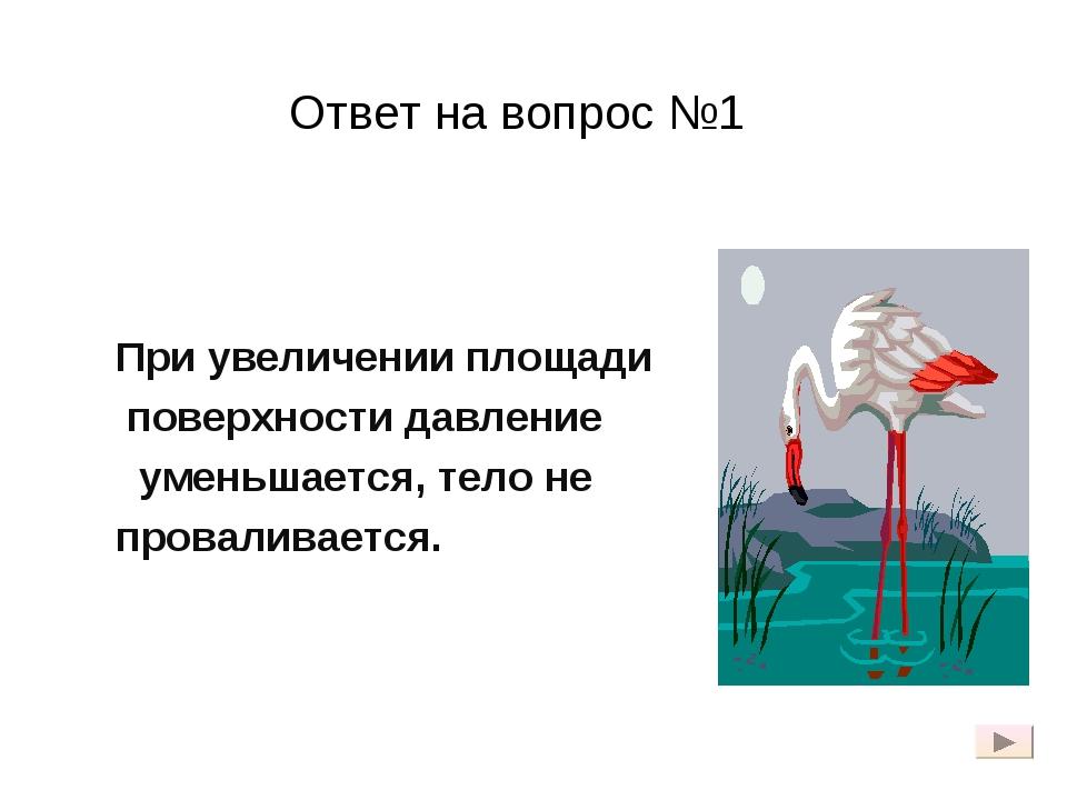 Ответ на вопрос №1 При увеличении площади поверхности давление уменьшается, т...