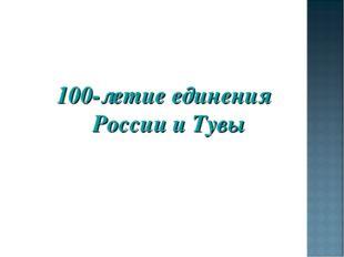 100-летие единения России и Тувы