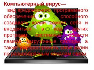 По поражаемым объектам: файловые вирусы загрузочные вирусы сценарные вирусы