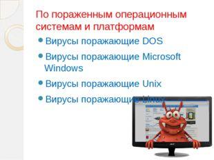 По технологиям, используемых вырусом: полиморфные вирусы(Полиморфизм компьюте