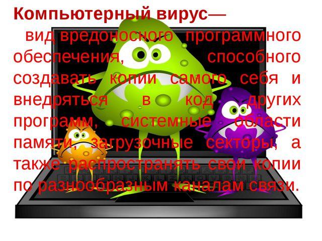 По поражаемым объектам: файловые вирусы загрузочные вирусы сценарные вирусы...
