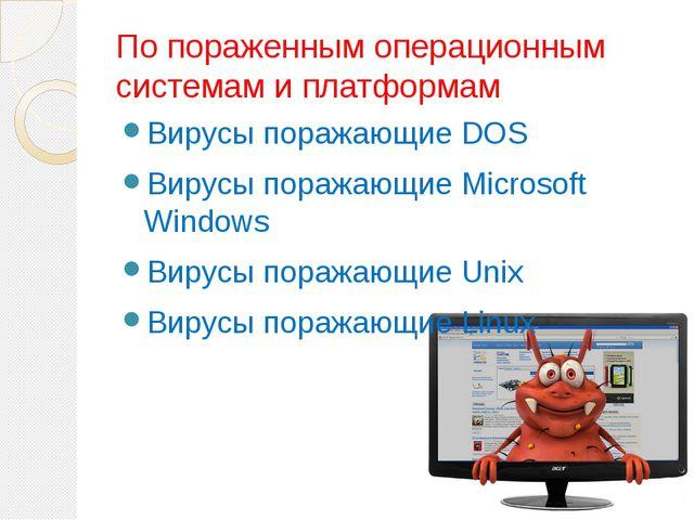 По технологиям, используемых вырусом: полиморфные вирусы(Полиморфизм компьюте...