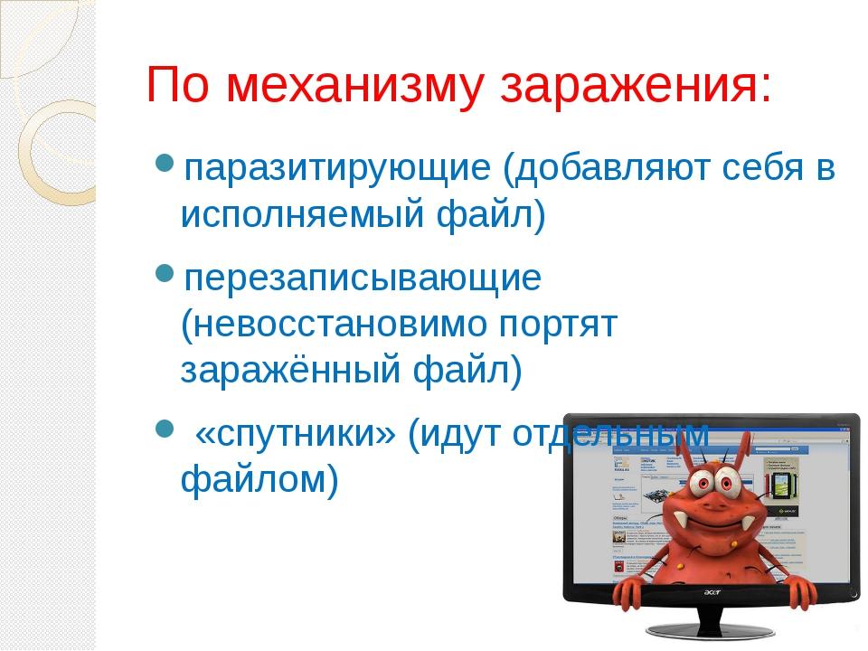 По языку на котором написан вирус: Ассемблер высокоуровневый язык программиро...