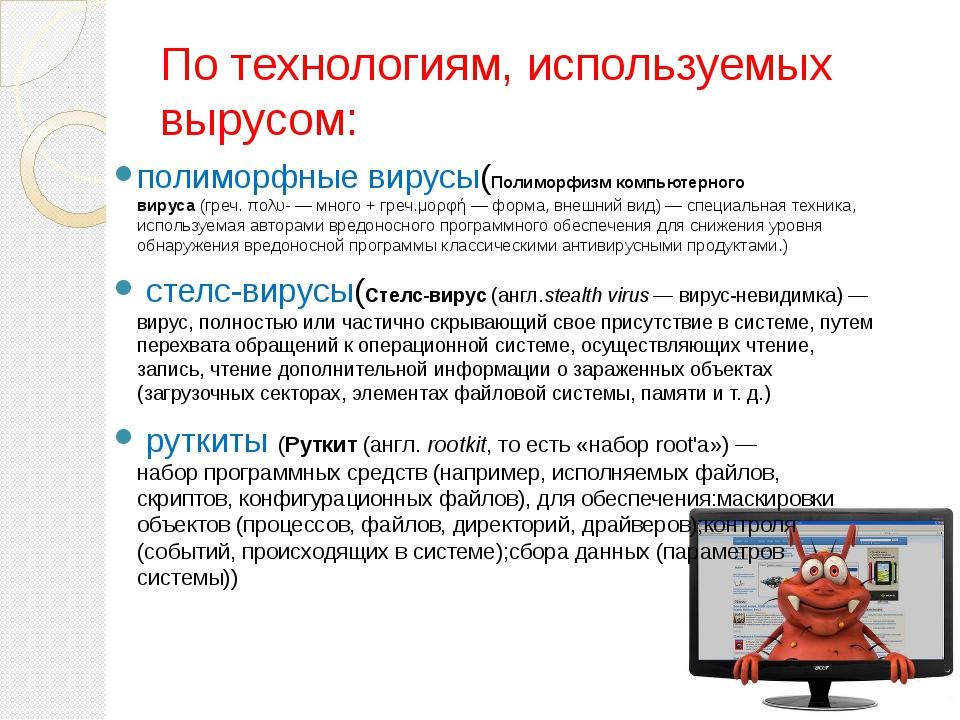По дополнительной вредоносной функциональности: Бэкдоры (дефект алгоритма, ко...