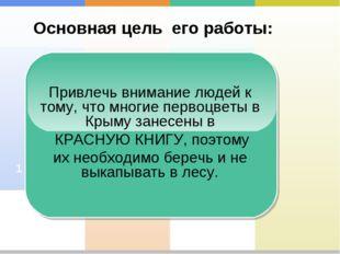 Основная цель его работы: 2 1 Привлечь внимание людей к тому, что многие перв