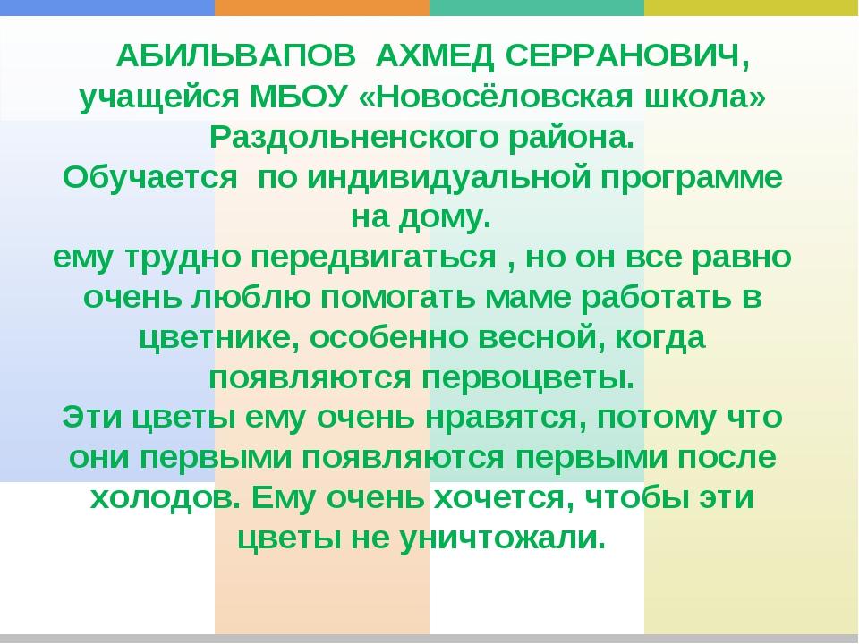 АБИЛЬВАПОВ АХМЕД СЕРРАНОВИЧ, учащейся МБОУ «Новосёловская школа» Раздольненс...
