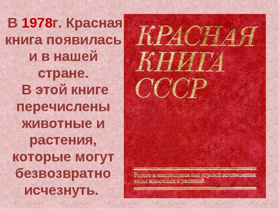 В 1978г. Красная книга появилась и в нашей стране. В этой книге перечислены...