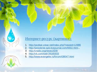 Интернет-ресурс (картинки): http://podkat.vokar.net/index.php?newsid=12986 h