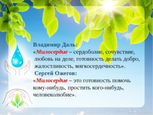 Владимир Даль: «Милосердие – сердоболие, сочувствие, любовь на деле, готовно