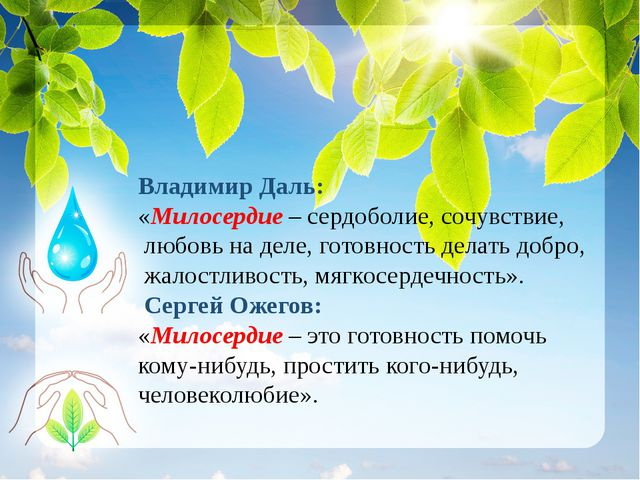 Владимир Даль: «Милосердие – сердоболие, сочувствие, любовь на деле, готовно...