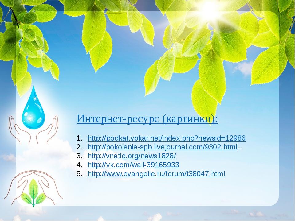 Интернет-ресурс (картинки): http://podkat.vokar.net/index.php?newsid=12986 h...