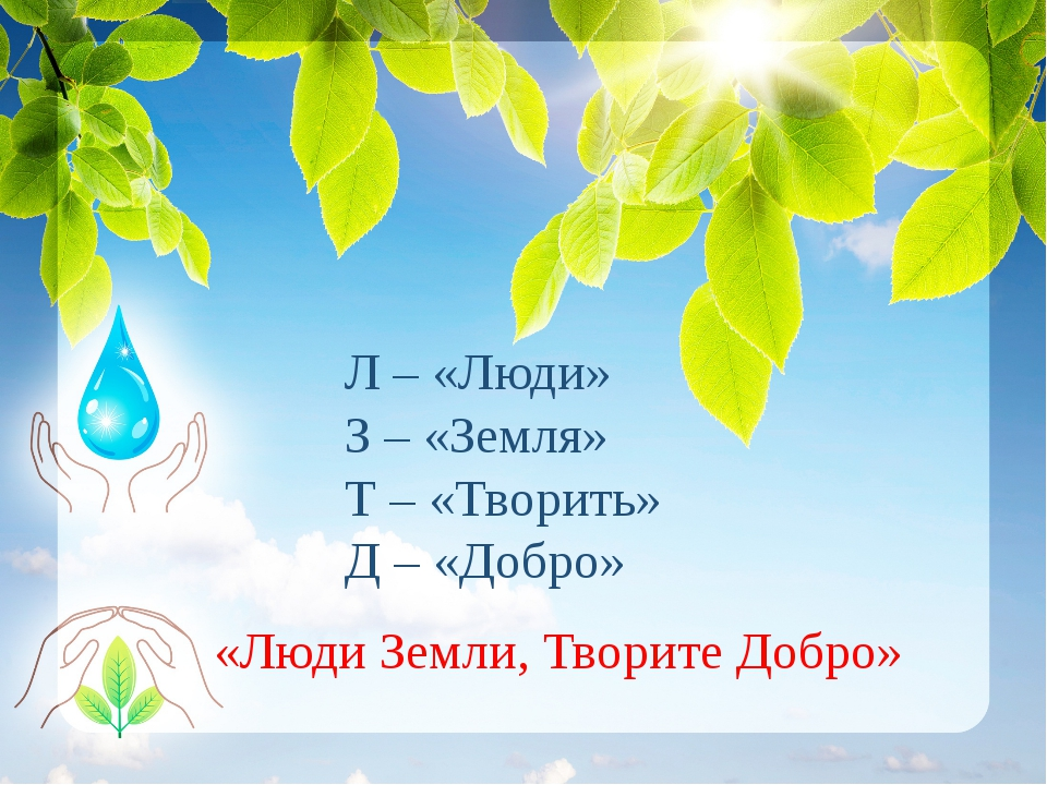 Л – «Люди» З – «Земля» Т – «Творить» Д – «Добро» «Люди Земли, Творите Добро»
