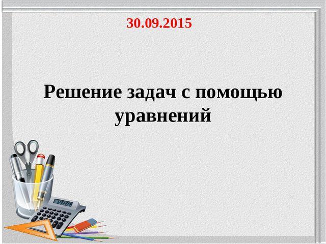 Решение задач с помощью уравнений 30.09.2015
